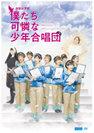 ハロプロ研修生:演劇女子部「僕たち可憐な少年合唱団」
