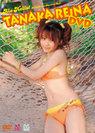 田中れいな:アロハロ! 田中れいな DVD