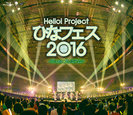 V.A.:Hello! Project ひなフェス 2016 <℃-ute プレミアム>