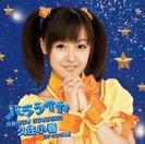 月島きらり starring 久住小春(モーニング娘。):バラライカ