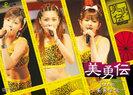 美勇伝:美勇伝ファーストコンサートツアー2005春〜美勇伝説〜