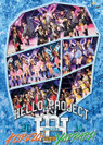 V.A.:Hello! Project 2014 SUMMER 〜KOREZO!・YAPPARI!〜完全版