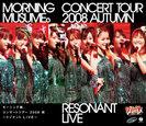 モーニング娘。:モーニング娘。コンサートツアー2008 秋〜リゾナント LIVE 〜