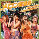 メロン記念日:メロン記念日 Live Tour 2003 春〜1st Anniversary〜