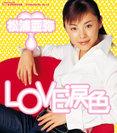 松浦亜弥:LOVE涙色