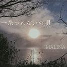 MALINA:一糸つれないの唄