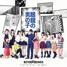 BEYOOOOONDS:眼鏡の男の子/ニッポンノD・N・A!/Go Waist