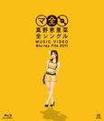 真野恵里菜:真野恵里菜 全シングル MUSIC VIDEO Blu-ray File 2011