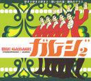 THE GARAGE:ガレージ・オープニングソング集