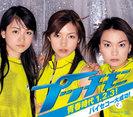 プッチモニ:青春時代 1.2.3!/バイセコー大成功!
