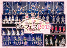 V.A.:Hello! Project 20th Anniversary!! Hello! Project ひなフェス 2018 【モーニング娘。'18 プレミアム】