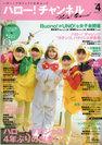 HELLO! PROJECT:ハロー!チャンネル Vol.4
