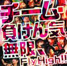 チーム・負けん気:無限、Fly High!!