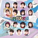 つばきファクトリー/ハロプロ研修生:演劇女子部「ネガポジポジ」オリジナルサウンドトラック