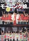 モーニング娘。:モーニング娘。TOKYO NEWS MOOK B.L.T.特別編集 「モーニング娘。コンサートツアー2007春〜SEXY8ビート〜」