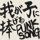 中島卓偉:我が子に捧げる PUNK SONG