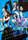 モ-ニング娘。誕生10年記念隊:モーニング娘。誕生10年記念隊 コンサートツアー2007夏 ~サンキューMy Dearest~