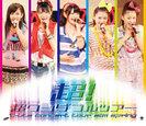 ℃-ute:℃-uteコンサートツアー2011春『超!超ワンダフルツアー』