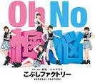 Oh No 懊悩/ハルウララ:【通常盤A】