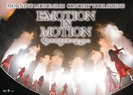 モーニング娘。'16:モーニング娘。'16コンサートツアー春~EMOTION IN MOTION~鈴木香音卒業スペシャル