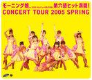 モーニング娘。:モーニング娘。コンサートツアー2005春〜第六感 ヒット満開!〜