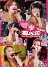℃-ute:℃-uteコンサートツアー2012春夏〜美しくってごめんね〜
