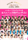 HELLO! PROJECT:HELLO!PROJECT COMPLETE ALBUM BOOK