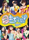 Berryz工房:Berryz工房コンサートツアー2009秋〜目立ちたいっ!!〜