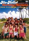 モーニング娘。:アロハロ!モーニング娘。DVD