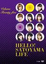 V.A.:ハロー!SATOYAMAライフ Vol.25