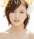 NEXT MY SELF:【通常盤】