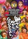 音楽ガッタス:音楽ガッタス ファーストコンサートツアー2008春~魅ザル 祝ザル GOODSAL!~