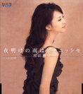 相田翔子:夜明けの雨はピアニッシモ