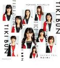 TIKI BUN/シャバダバ ドゥ〜/見返り美人:【通常盤A】