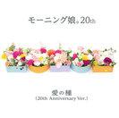 モーニング娘。20th:愛の種(20th Anniversary Ver.)