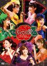 Berryz工房:Berryz工房コンサートツアー2009春〜そのすべての愛に〜