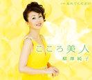 柳澤純子:こころ美人