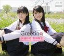 浜浦彩乃/和田桜子:Greeting〜浜浦彩乃・和田桜子〜