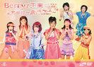 Berryz工房:Berryz工房ライブツアー2005初夏初単独〜まるごと〜