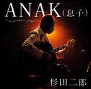 杉田二郎:ANAK(息子)〜ニューバージョン〜