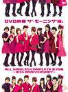 モーニング娘。:DVD映像 ザ・モーニング娘。ALL SINGLES COMPLETE 全35曲 〜10th ANNIVERSARY〜