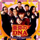 松浦亜弥:亜弥のDNA
