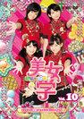V.A.:美女学 Vol.10