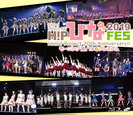 V.A.:Hello! Project 20th Anniversary!! Hello! Project ひなフェス 2019 【モーニング娘。'19 プレミアム】