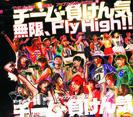 無限、Fly High!!:通常盤
