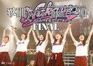 THE ポッシボー:祝THE ポッシボーJapanツアー2014 〜8年かかりましたわ〜FINAL