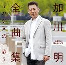 加川明:全曲集〜ハジメの一歩〜