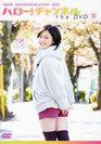 V.A.:ハロー!チャンネル the DVD Vol.11