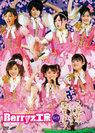 Berryz工房:2007桜満開Berryz工房ライブ〜この感動は二度とない瞬間である〜