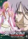 アニメーション:銀河鉄道物語〜忘れられた時の惑星〜Vol.4